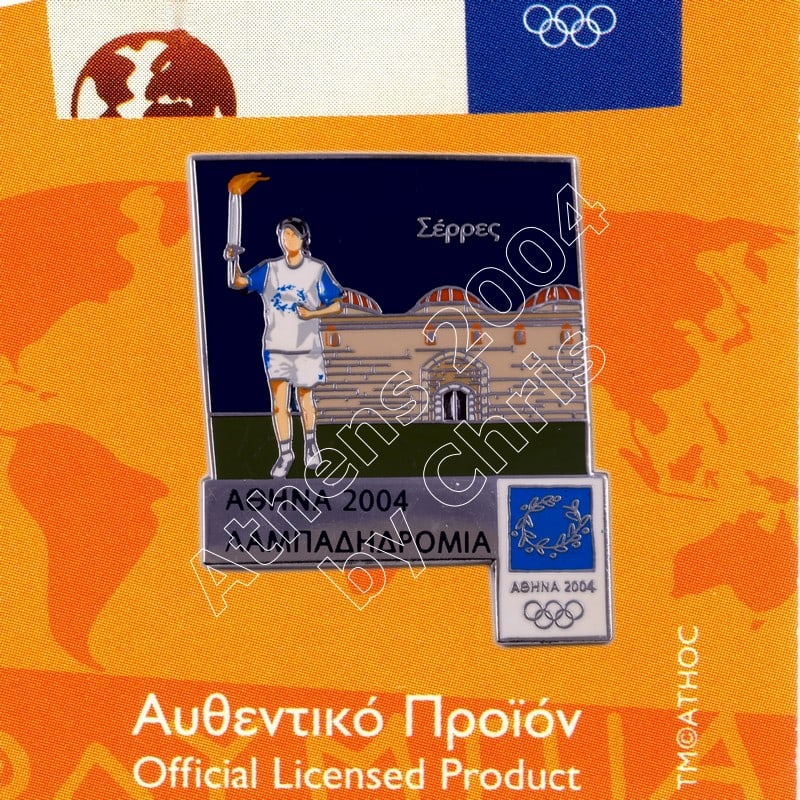 #04-162-049 Seres Torch Relay Greek Route Cities Athens 2004 Olympic Games Pin