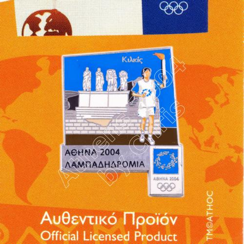 #04-162-050 Kilkis Torch Relay Greek Route Cities Athens 2004 Olympic Games Pin