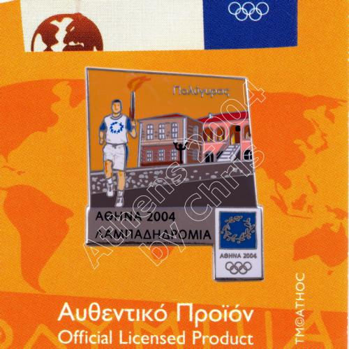 #04-162-051 Poligyros Torch Relay Greek Route Cities Athens 2004 Olympic Games Pin