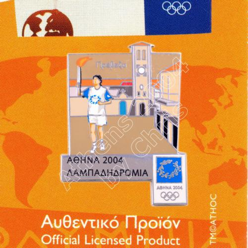 #04-162-055 Preveza Torch Relay Greek Route Cities Athens 2004 Olympic Games Pin