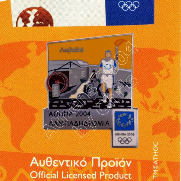 #04-162-056 Livadia Torch Relay Greek Route Cities Athens 2004 Olympic Games Pin