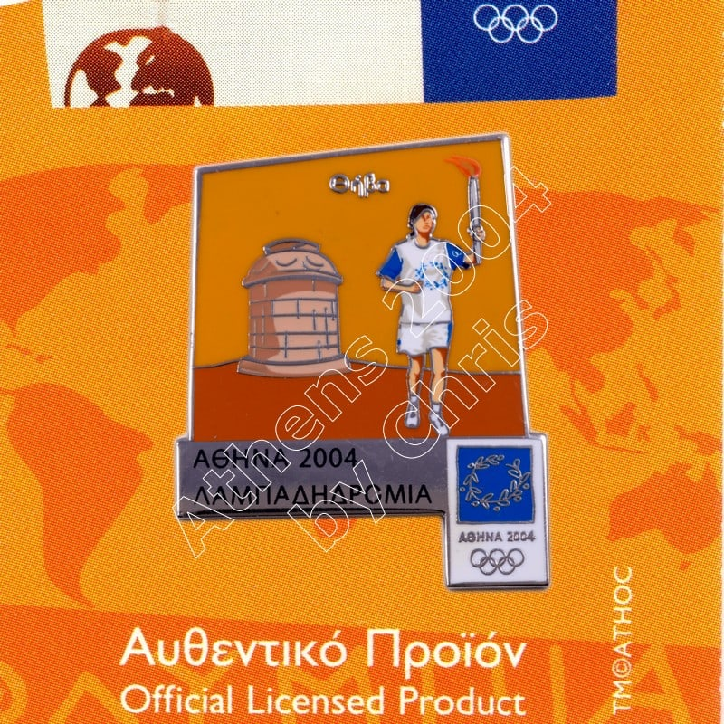 #04-162-060 Thiva Torch Relay Greek Route Cities Athens 2004 Olympic Games Pin