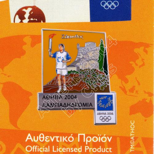 #04-162-065 Zakynthos Torch Relay Greek Route Cities Athens 2004 Olympic Games Pin