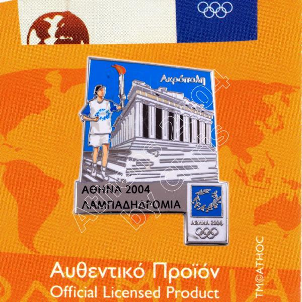 #04-162-070 Acropolis Torch Relay Greek Route Cities Athens 2004 Olympic Games Pin