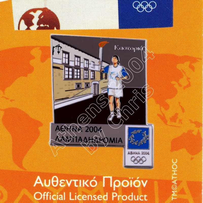 #04-162-072 Kastoria Torch Relay Greek Route Cities Athens 2004 Olympic Games Pin