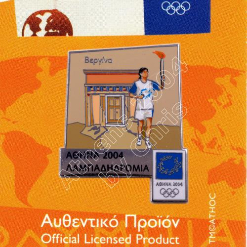 #04-162-073 Vergina Torch Relay Greek Route Cities Athens 2004 Olympic Games Pin