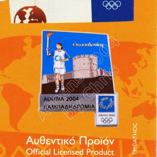 #04-162-075 Thessaloniki Torch Relay Greek Route Cities Athens 2004 Olympic Games Pin