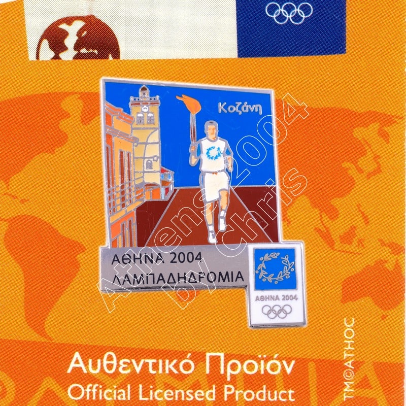 #04-162-078 Kozani Torch Relay Greek Route Cities Athens 2004 Olympic Games Pin
