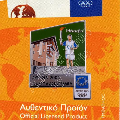 #04-162-080 Metsovo Torch Relay Greek Route Cities Athens 2004 Olympic Games Pin