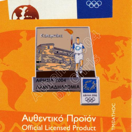 #04-162-083 Kalabaka Torch Relay Greek Route Cities Athens 2004 Olympic Games Pin
