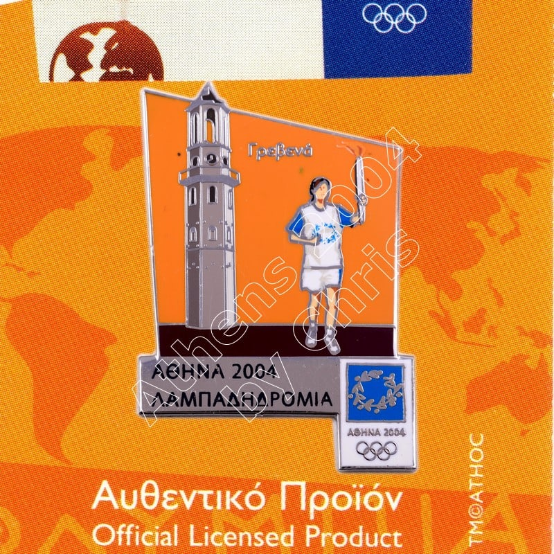 #04-162-085 Grevena Torch Relay Greek Route Cities Athens 2004 Olympic Games Pin
