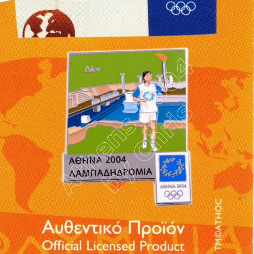 #04-162-088 Dion Torch Relay Greek Route Cities Athens 2004 Olympic Games Pin