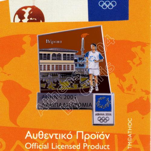 #04-162-090 Veria Torch Relay Greek Route Cities Athens 2004 Olympic Games Pin