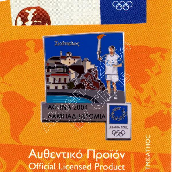 #04-162-095 Skopelos Torch Relay Greek Route Cities Athens 2004 Olympic Games Pin