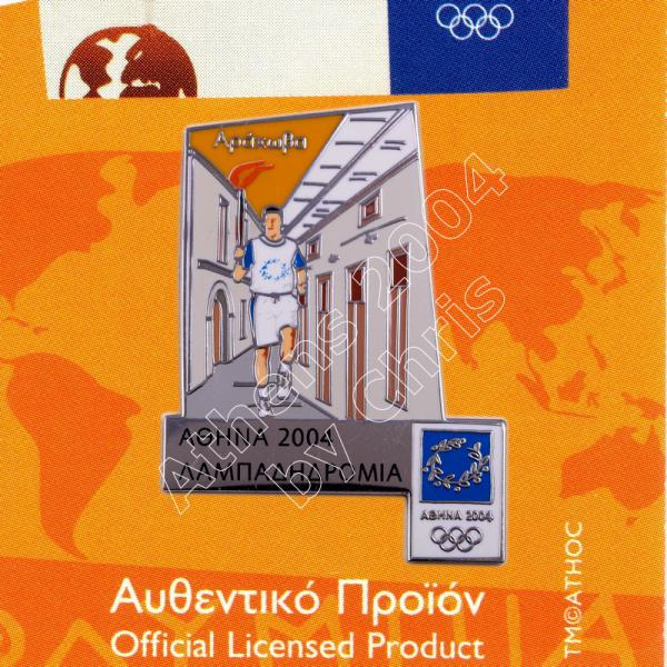 #04-162-096 Arahova Torch Relay Greek Route Cities Athens 2004 Olympic Games Pin