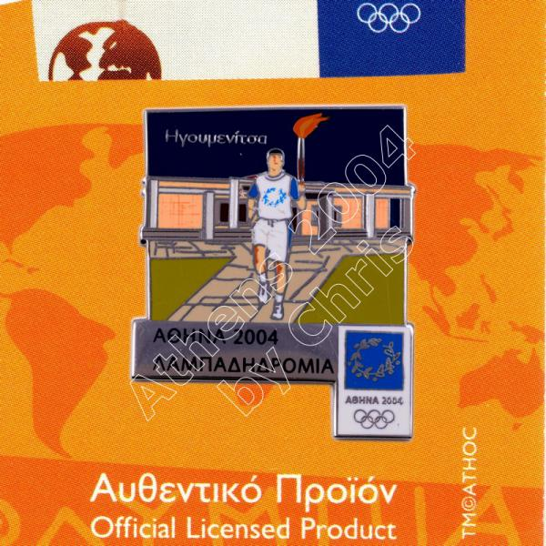 #04-162-099 Igoumenitsa Torch Relay Greek Route Cities Athens 2004 Olympic Games Pin