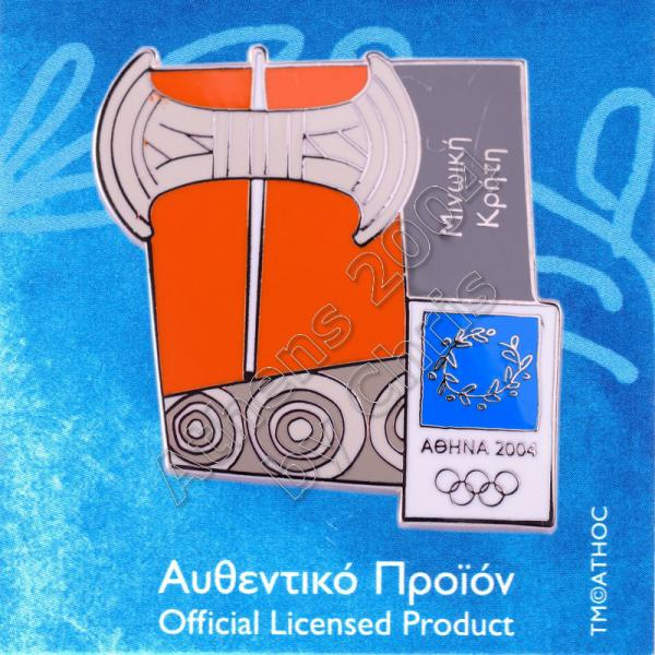 03-009-006 Double Axe Minoan Crete Athens 2004 Olympic Pin