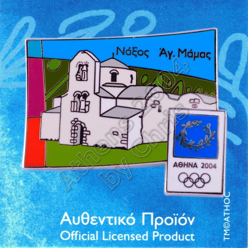 03-050-010 Naxos Saint Mamas Church Tourist Place Athens 2004 Olympic Pin