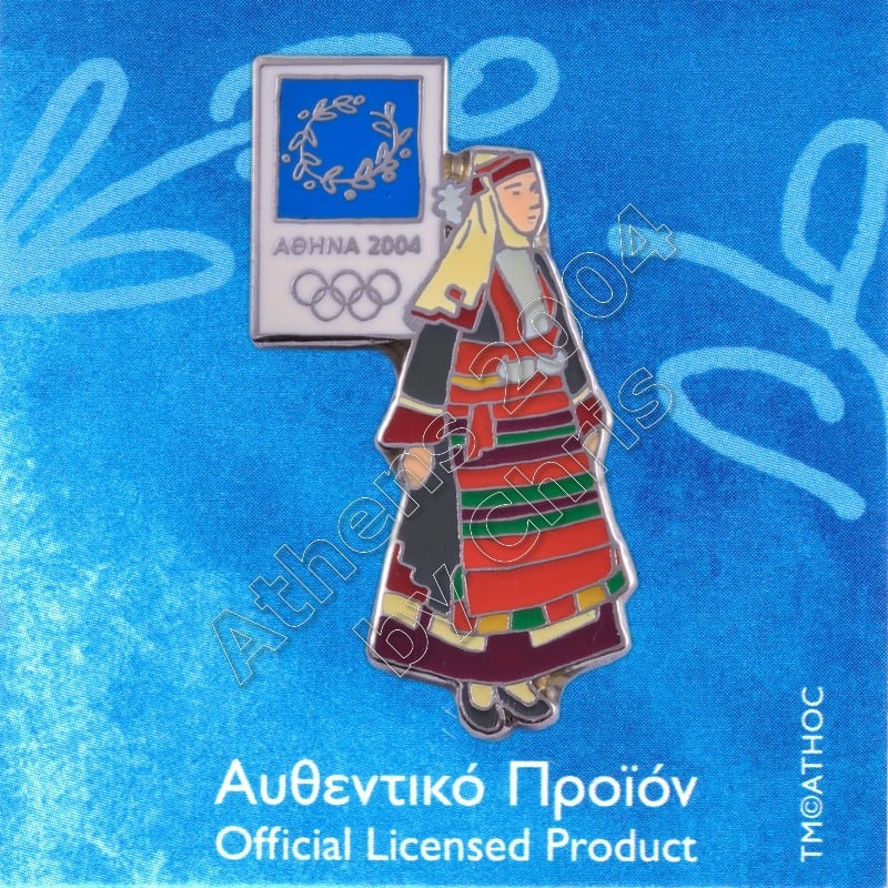 PN0620003 Kapoutzida Costume Traditional Athens 2004 Olympic Pin