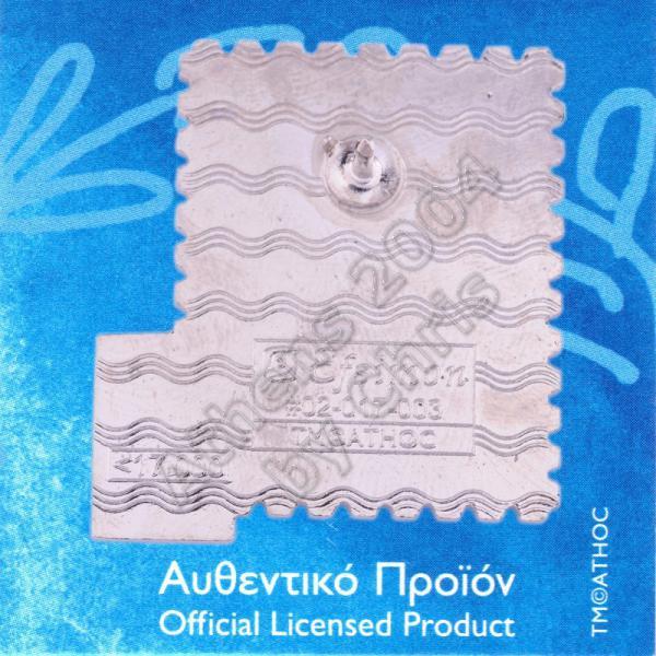 "02-017-003 Stamp ""Winners"" 03 Alekos Fassianos back side"