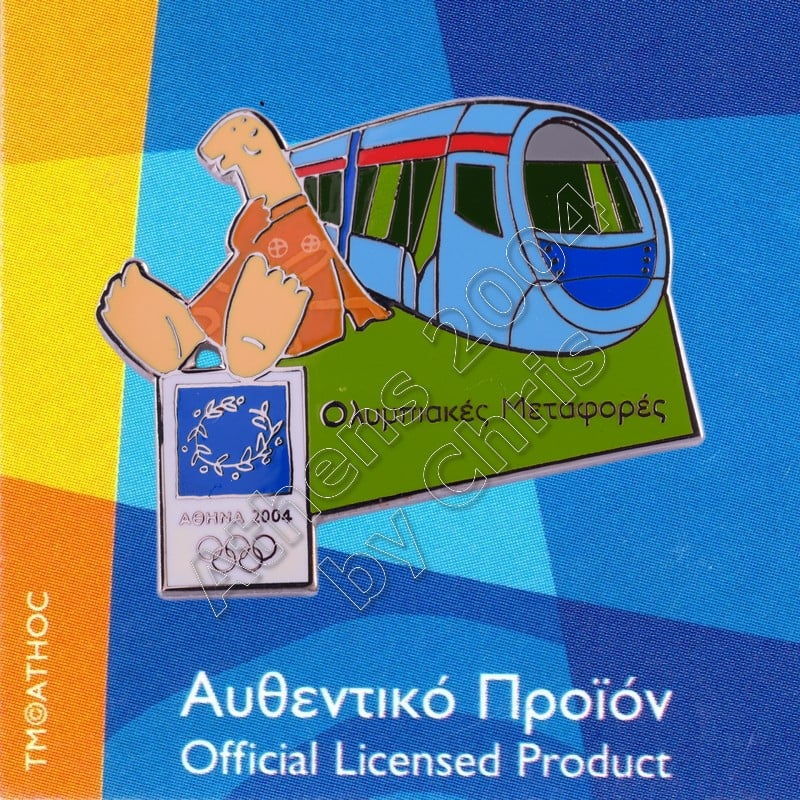 03-036-001 Tram Public Transportation Athens 2004 Olympic Pin