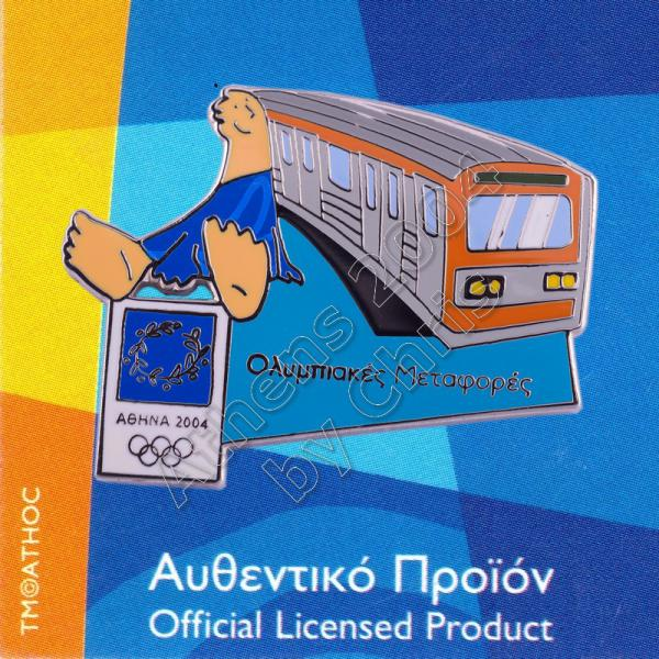 03-036-003 Metro Public Transportation Athens 2004 Olympic Pin
