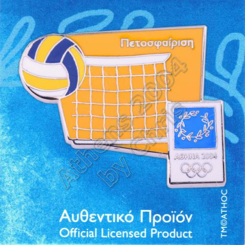 03-042-001-volleball-equipment-athens-2004-olympic-games