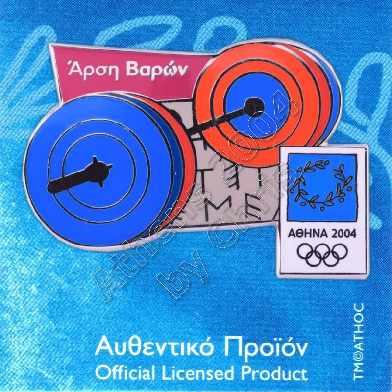 03-042-012-weightlifting-equipment-athens-2004-olympic-games