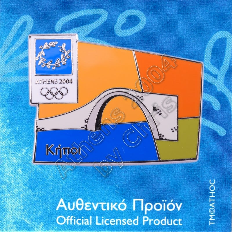 03-046-003-kipoi-bridge-ioannina-athens-2004-olympic-pin