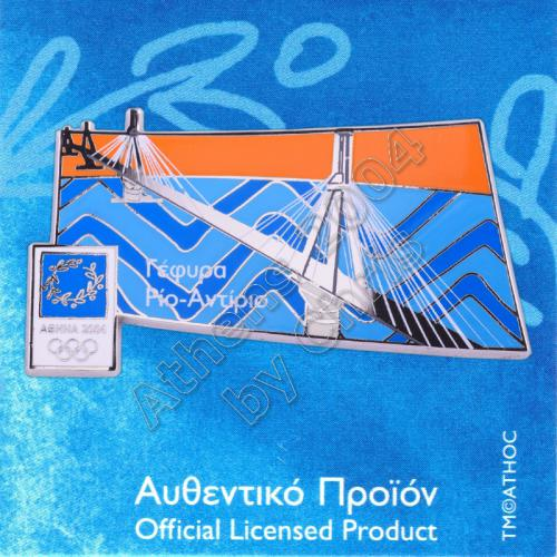 03-046-008-rio-antirrio-bridge-athens-2004-olympic-pin