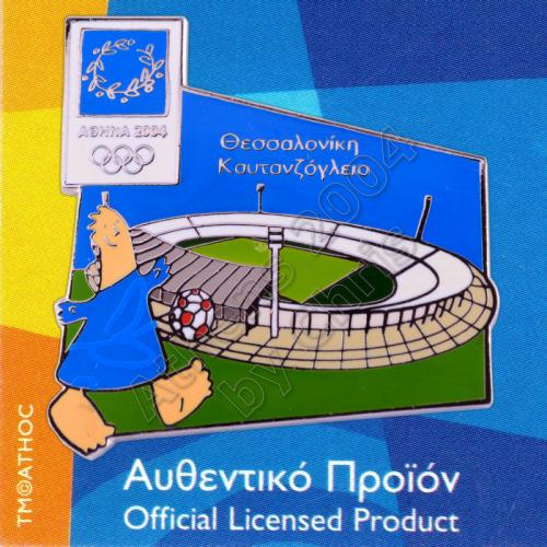 04-077-001-kaftanzoglio-stadium-thessaloniki-athens-2004-olympic-pin