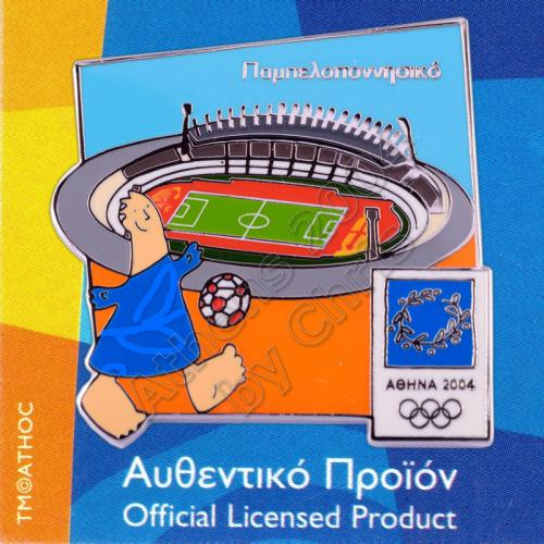 04-077-004-pampeloponisiako-stadium-patras-athens-2004-olympic-pin