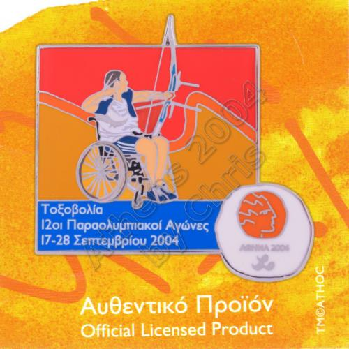 04-194-013-archery-paralympic-sport-athens-2004-pin