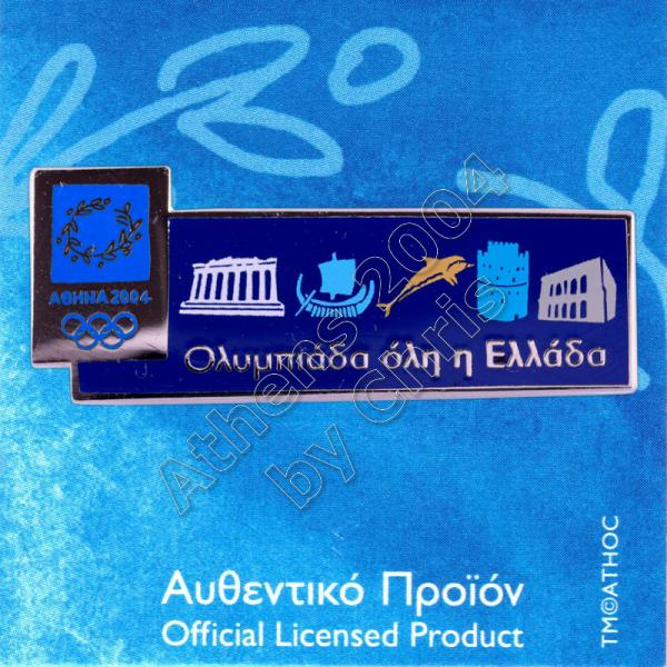 02-004-015-olympic-cities-athens-2004-olympic-pin