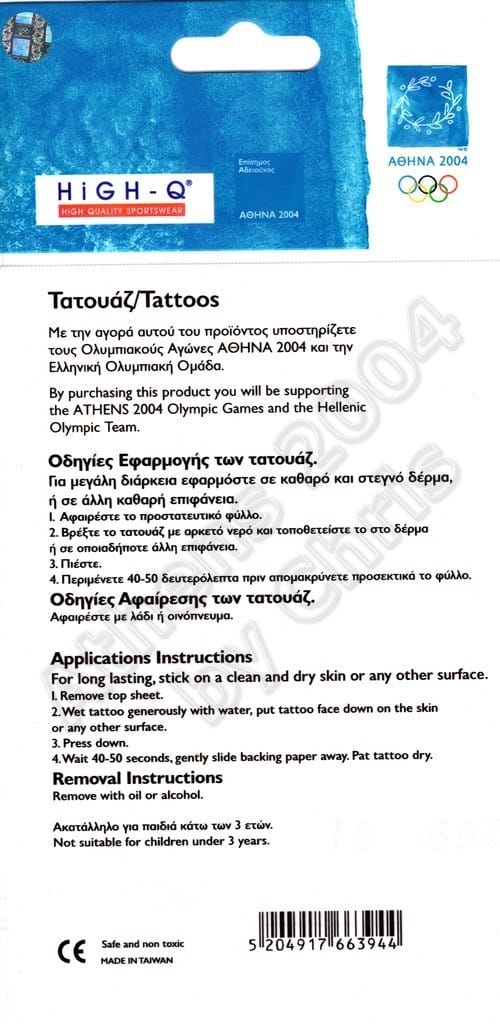 tattoos-athens-2004-back-side
