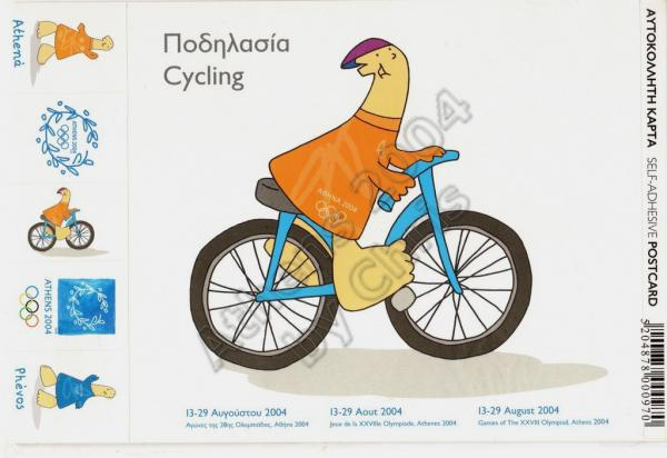 Cycling Olympic Sports Self Adhesive Postcard Athens 2004