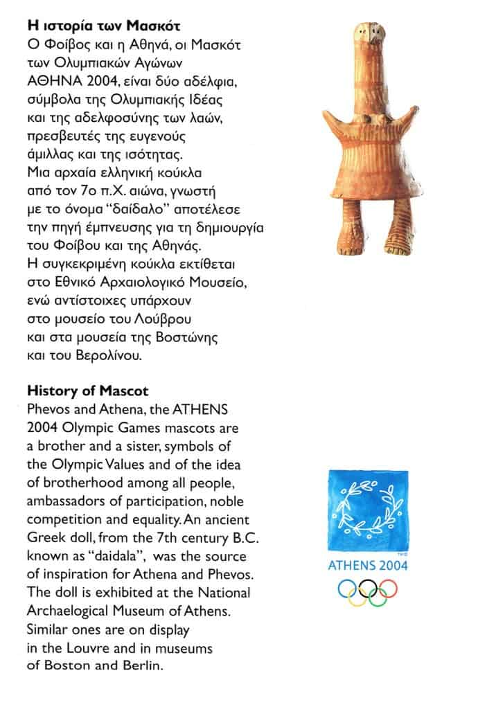 Album Olympic Sports Athens 2004 5th page