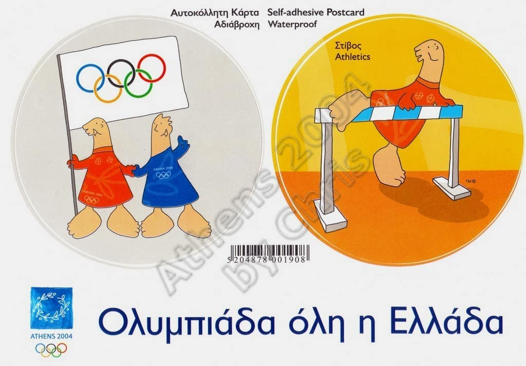 Athletics Olympic Flag Self Adhesive Postcard Athens 2004 Olympic Games