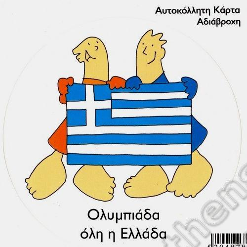 Football Greek Flag Self Adhesive Postcard Athens 2004 Olympic Games