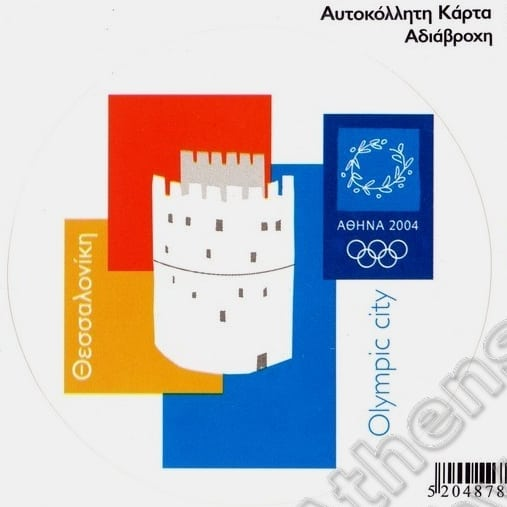 Football Thessaloniki Self Adhesive Postcard Athens 2004 Olympic Games