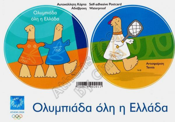 Tennis Mascot Self Adhesive Postcard Athens 2004 Olympic Games