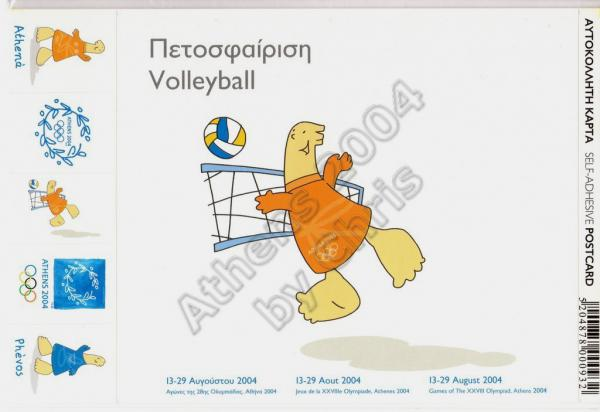 Volleyball Olympic Sports Self Adhesive Postcard Athens 2004