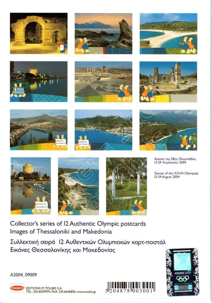 12 images Macedonia olympic postcards series I