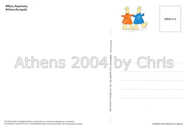 Athens Acropolis postcard series E back side
