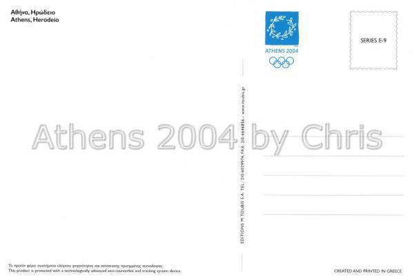Athens Herodion postcard series E back side