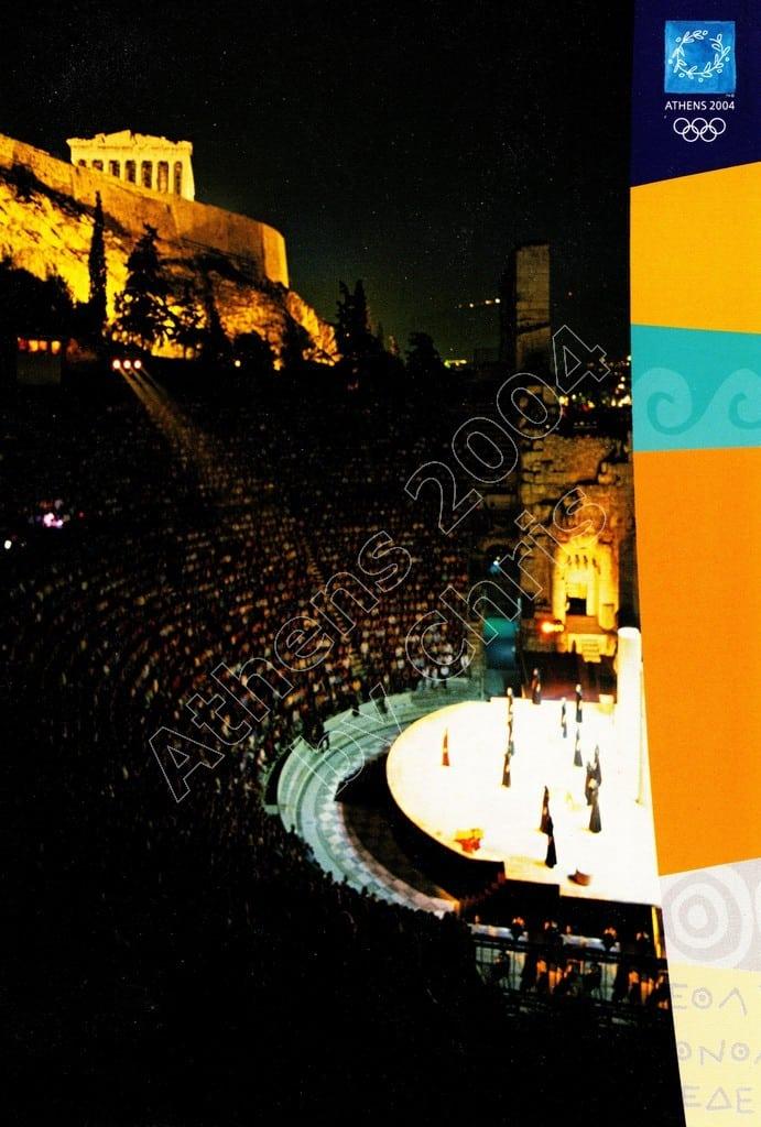 Athens Herodion postcard series E