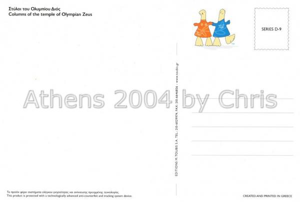 Columns of the temple of Olympian Zeus postcard series d-9 back side