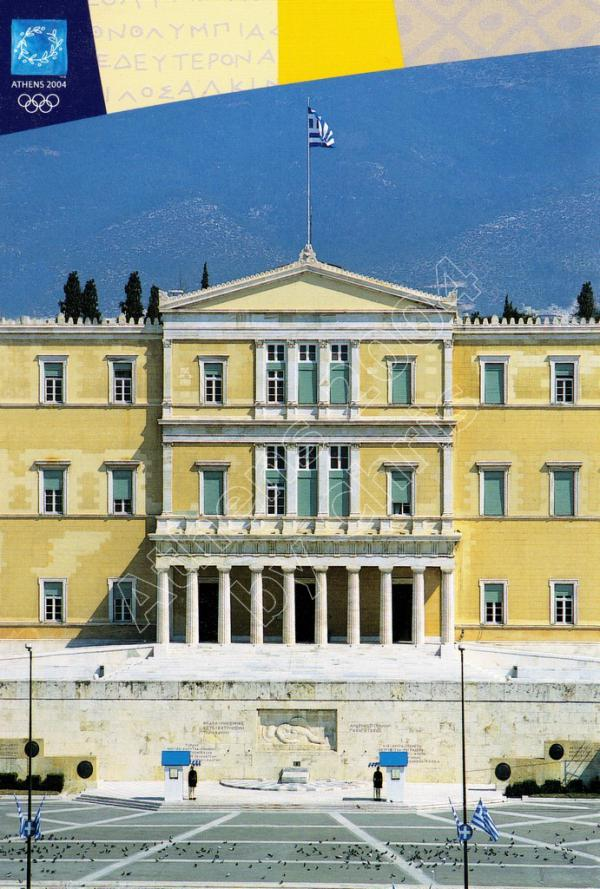 Greek Parliament postcard series d-7