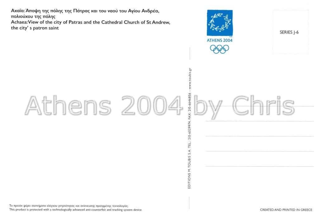 Patras town and Saint Andreas Church postcard series J back side