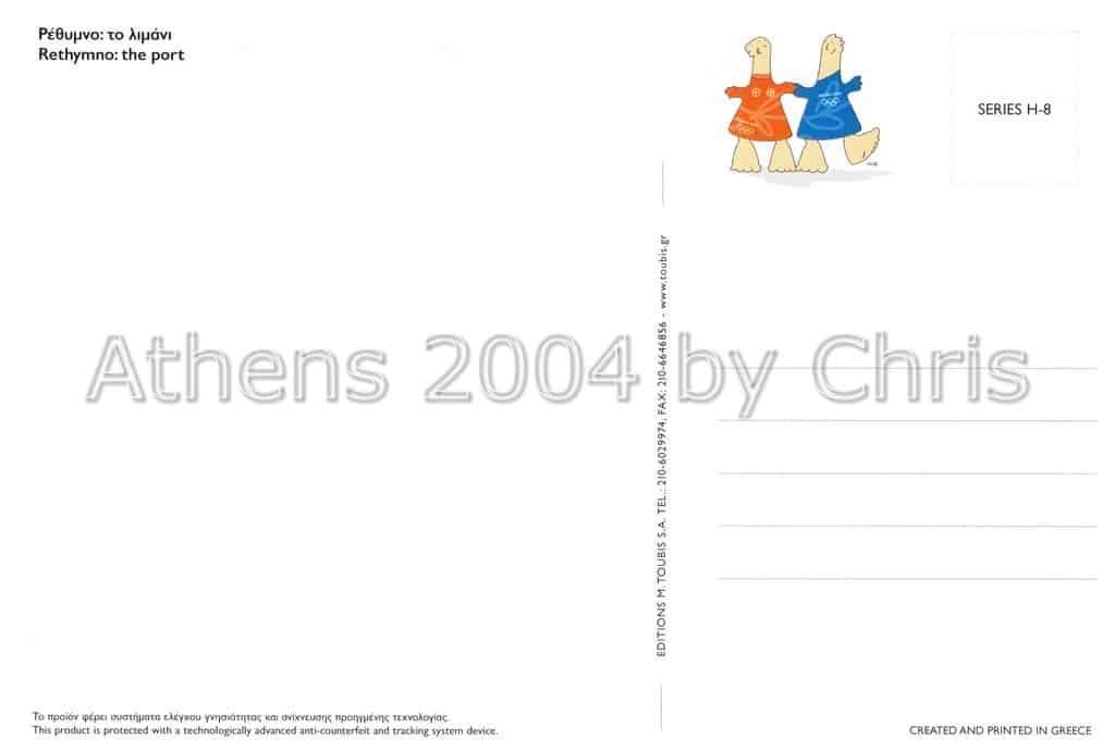 Rethymno port postcard series H back side